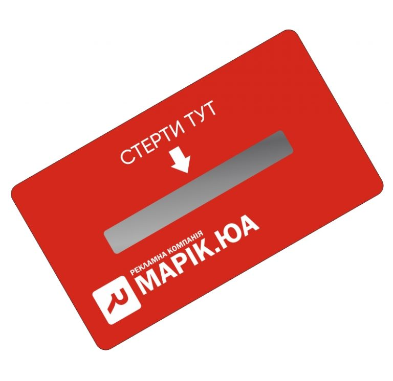 35 marik skretch karta 768x746 - Скретч-карта