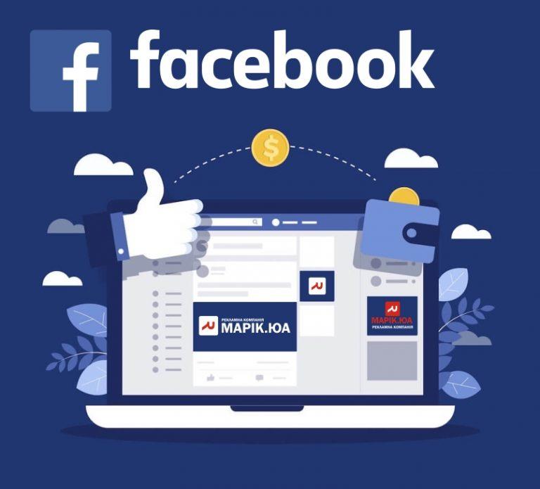 41 reklama u fejsbuk 1 768x695 - Реклама в Facebook