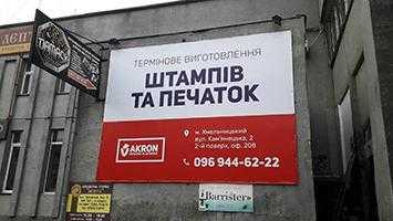 banerna roztiazhka. dlia kompanii akron terminove vyhotovlennia pechatok ta shtampiv1 - Банерна розтяжка