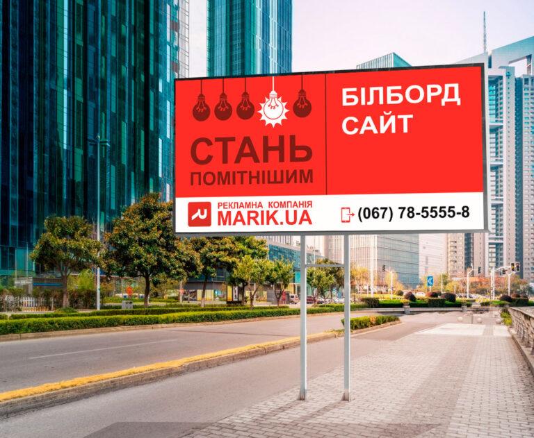 bord marik 768x631 - Билборд