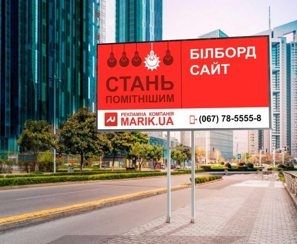 bord marik - Рекламні щити