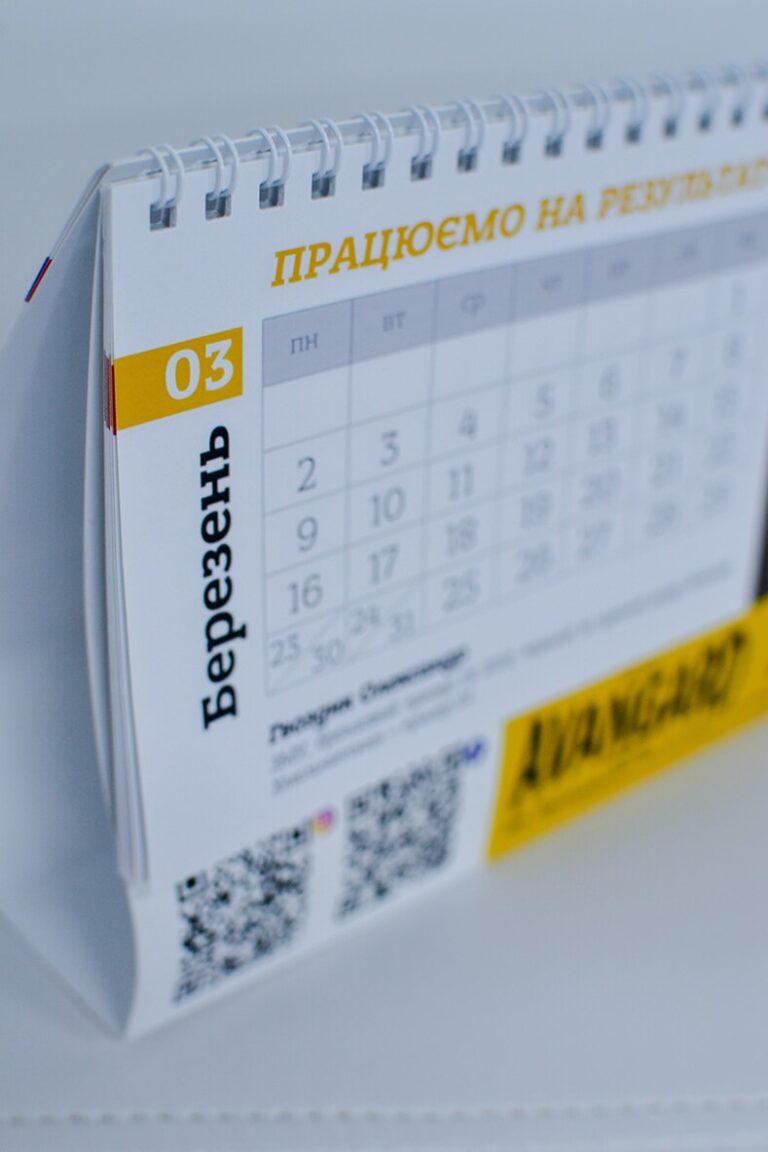 dsc 0412 768x1152 - Календар