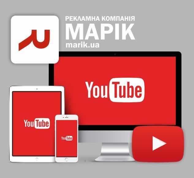 marik iutub - Реклама у Youtube