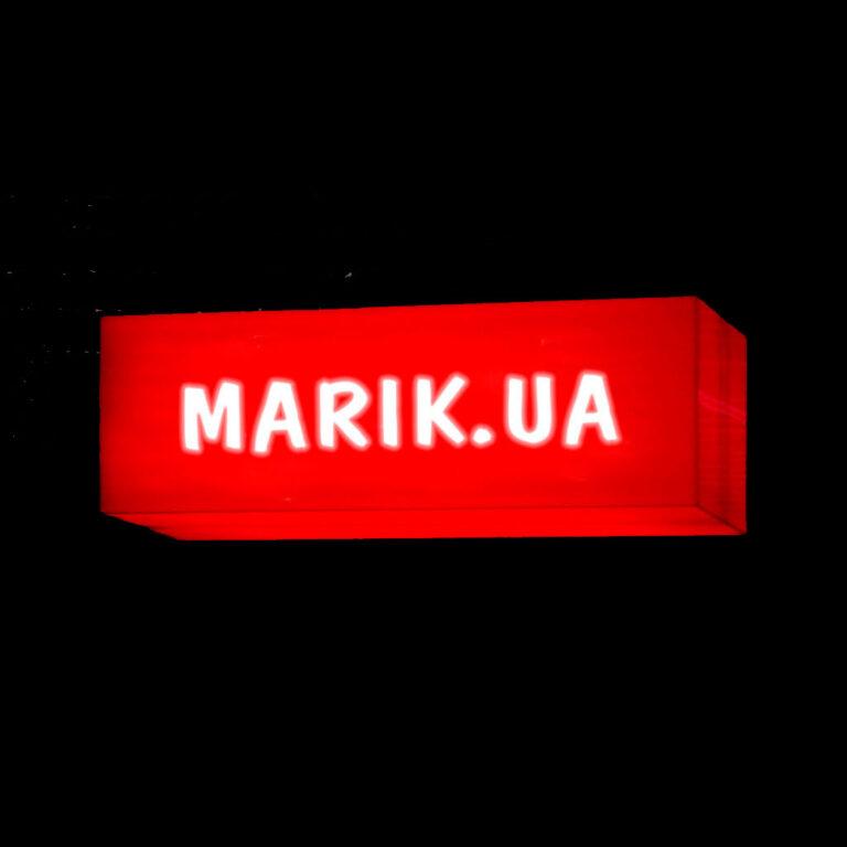vyviska2 ads 768x768 - Світодіодна LED вивіска