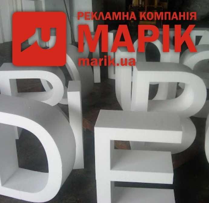 marik bukvy yz penoplasta1 - Букви з пінопласту