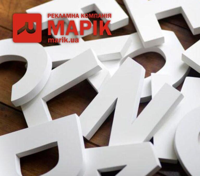 marik bukvy yz penoplasta3 768x675 - Букви з пінопласту