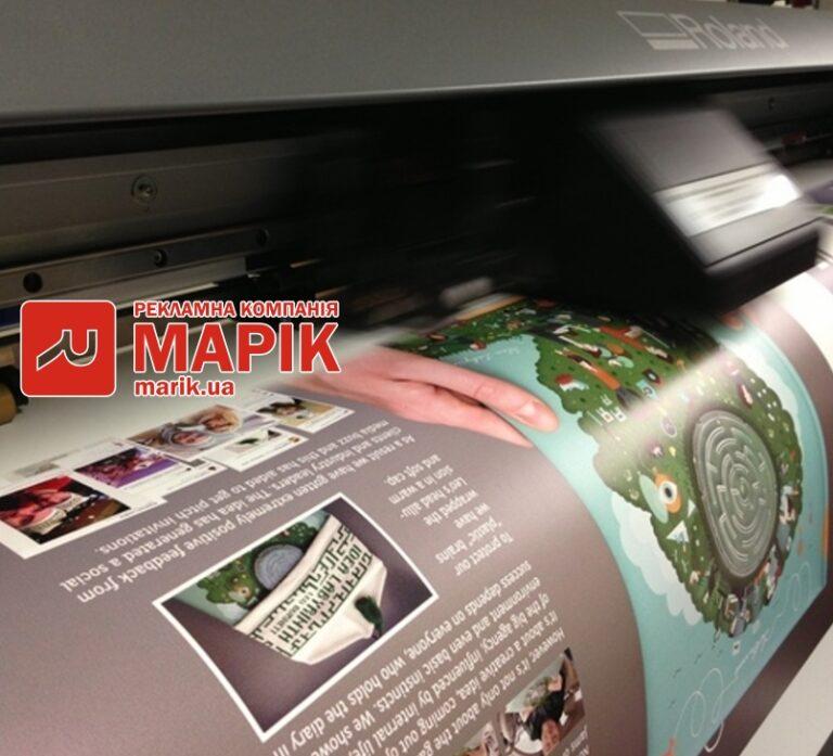 marik druk na plivtsi1 768x697 - Друк на плівці
