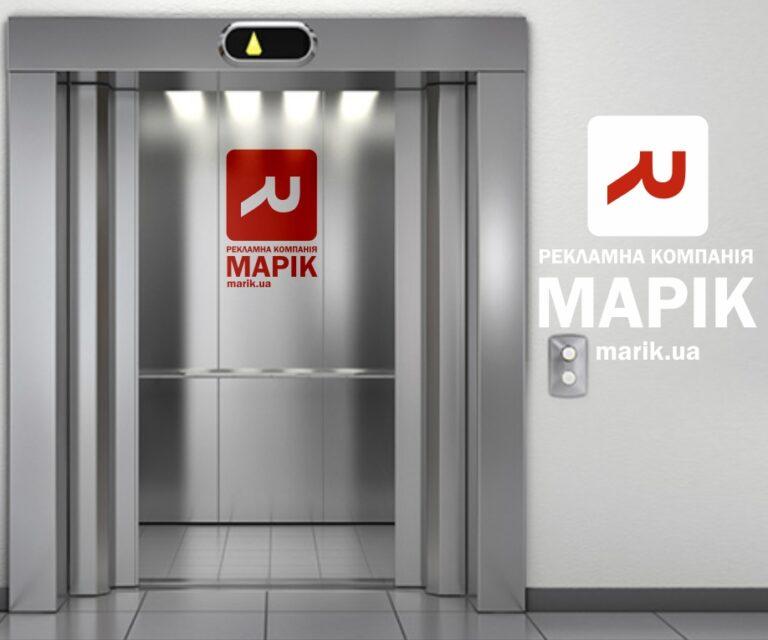 marik lyfty podezdy 768x640 - Реклама на лифтах и подъездах