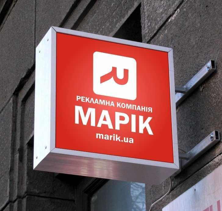 marik reklamna konsol - Рекламна консоль