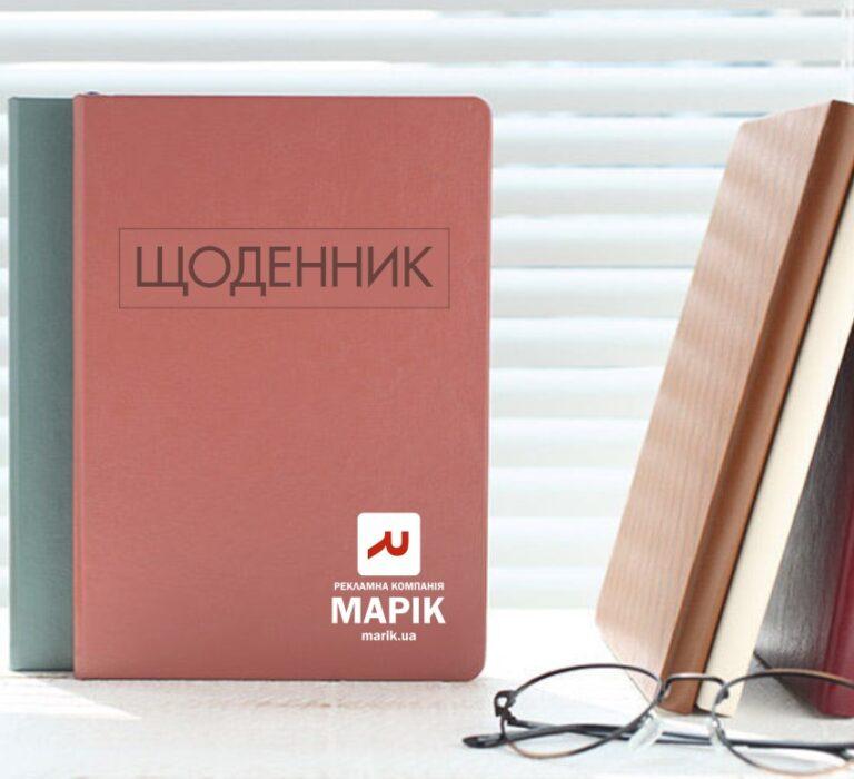 marik shchodennyk 768x700 - Нанесення логотипів на щоденники