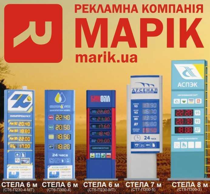marik stela1 - Стели для АЗС