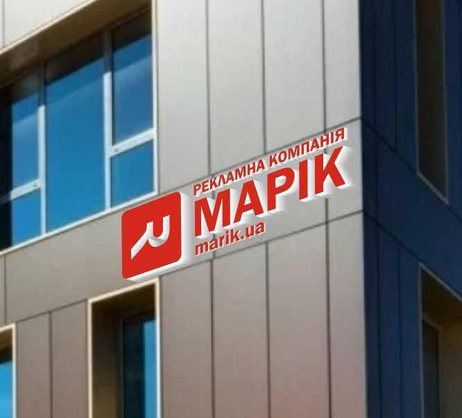 marik svitlova viviska2 - Світодіодна LED вивіска