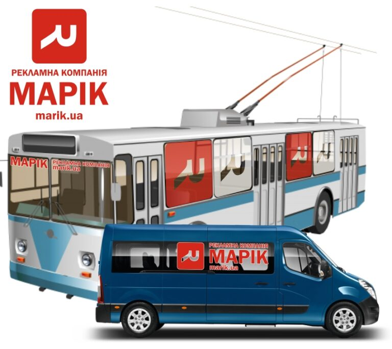 marik trolejbusy marshrutky 768x684 - Реклама на тролейбусах, маршрутних таксі