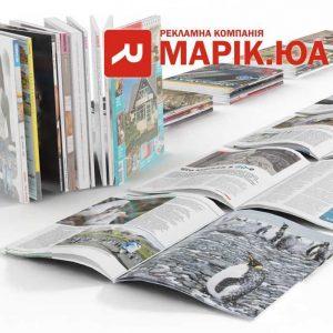 33 марік журнал