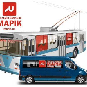 марік тролейбуси маршрутки